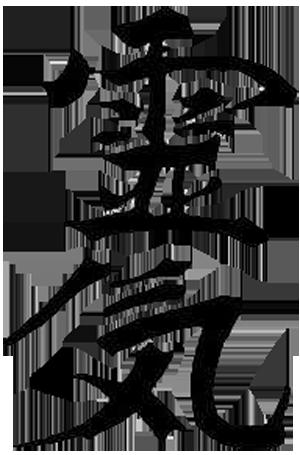 The Reiki kanji, meaning source energy.